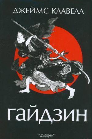 Гайдзин