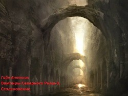 Гайя Антонин-Вампиры Северного Рима-3