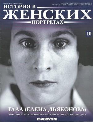 Гала (Елена Дьяконова)