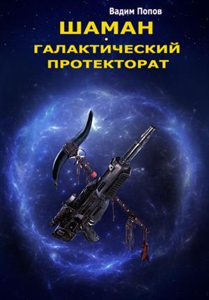 Галактический протекторат