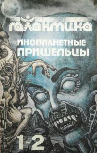 Галактика 1993 № 1-2