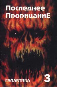 Галактика 1993 № 3