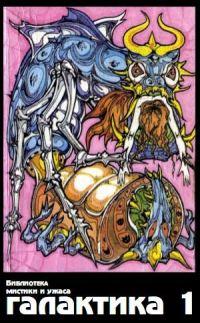 Галактика 1995 № 1