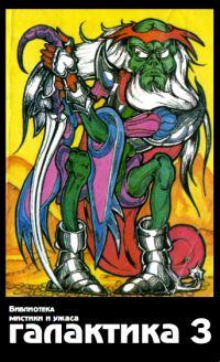 Галактика 1995 № 3
