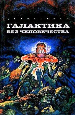 Галактика без человечества (сборник)