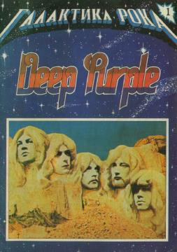 Галактика Рока. Deep Purple