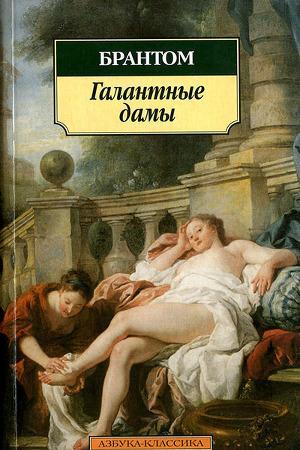 Галантные дамы