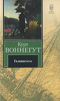 Галапагосы (др.изд.)