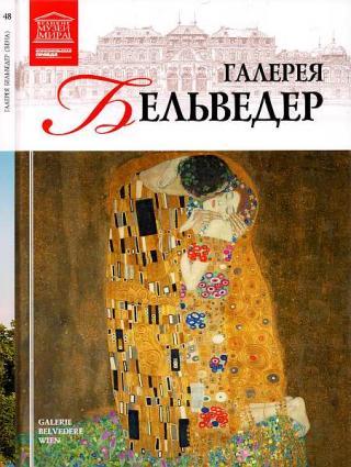 Галерея Бельведер Вена