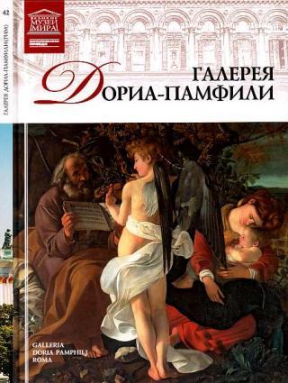 Галерея Дориа-Памфили Рим
