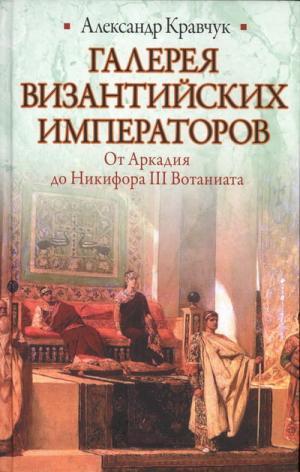 Галерея византийских императоров