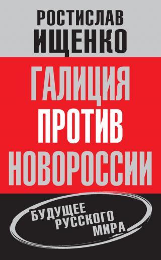 Галиция против Новороссии: будущее русского мира