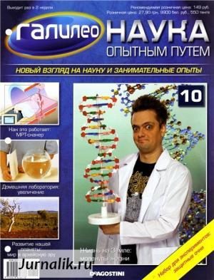 «Галилео. Наука опытным путём», 2011 №10