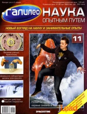 «Галилео. Наука опытным путём», 2011 №11