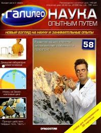 Галилео. Наука опытным путём, 2013 №58