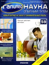 Галилео. Наука опытным путём, 2013 №59