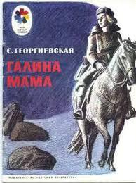 Галина мама.