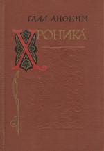Галл Аноним. Хроника и деяния князей или правителей польских