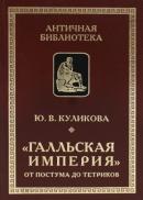 «Галльская империя» от Постума до Тетриков