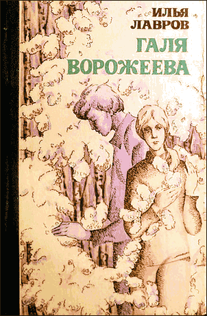 Галя Ворожеева
