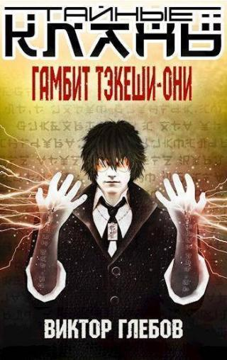Гамбит Тэкеши-Они (СИ)