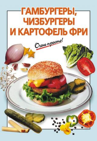 Гамбургеры, чизбургеры и картофель фри