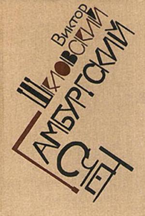 Гамбургский счет: Статьи – воспоминания – эссе (1914–1933)