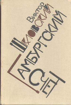 Гамбургский счет (статьи – воспоминания – эссе, 1914 – 1933)