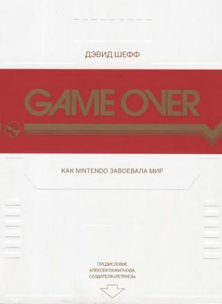 GAME OVER Как Nintendo завоевала мир