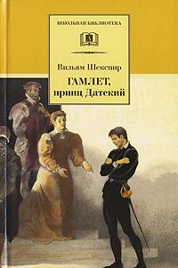 Гамлет, принц датский (пер. Б. Пастернака)
