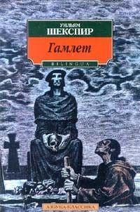 Гамлет, принц датский (пер. М. Лозинского)