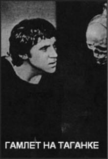 Гамлет (Театр на Таганке)