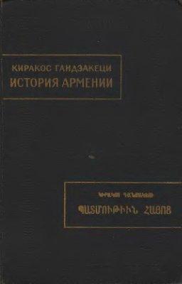 Гандзакеци К. История Армении