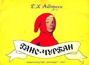 Ганс-чурбан (худ. А. Кокорин)