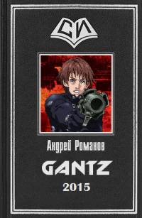 Gantz [СИ, фанфик по «Gantz», без картинок]