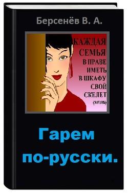 Гарем по-русски (СИ)