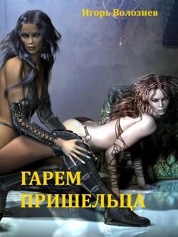 Гарем Пришельца (Сборник) (СИ)
