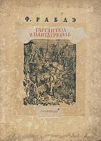 Гаргантюа и Пантагрюэль - I