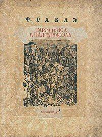 Гаргантюа и Пантагрюэль — III