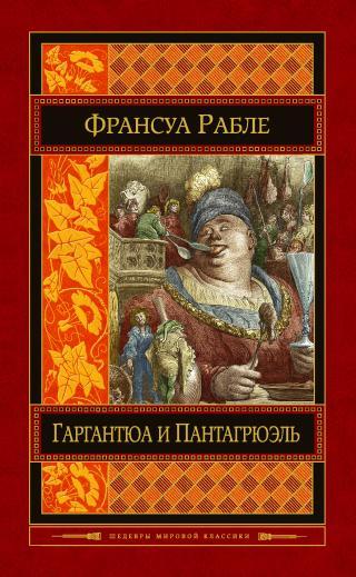 Гаргантюа и Пантагрюэль (Третья книга)