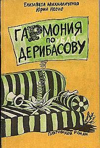 Гармония по Дерибасову