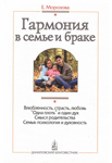 Гармония в семье и браке. Семья глазами православного психолога
