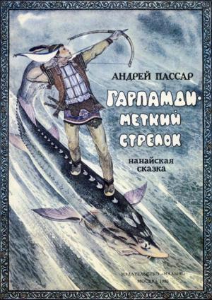 Гарпамди – меткий стрелок