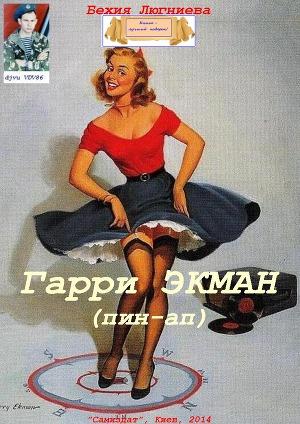 Гарри Экман (пин-ап) (СИ)