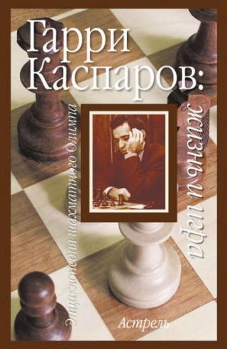 Гарри Каспаров:Жизнь и игра