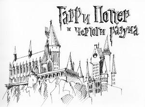 Гарри Поттер и Чертоги Разума (СИ)