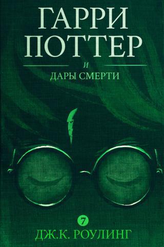 Гарри Поттер и дары смерти (Potter`s Army)