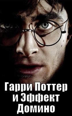 Гарри Поттер и Эффект Домино (СИ)