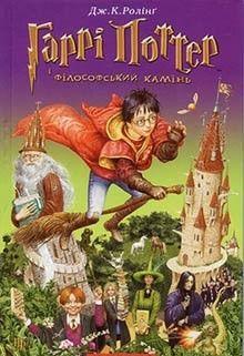 Гаррi Поттер i фiлософський камiнь