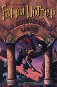 Гарри Поттер и филосовский камень